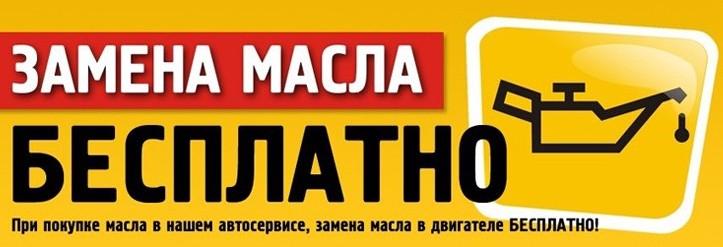 1460013379_zamena_masla